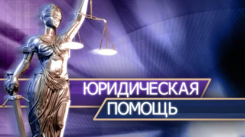 Служба защиты прав потребителей РФ