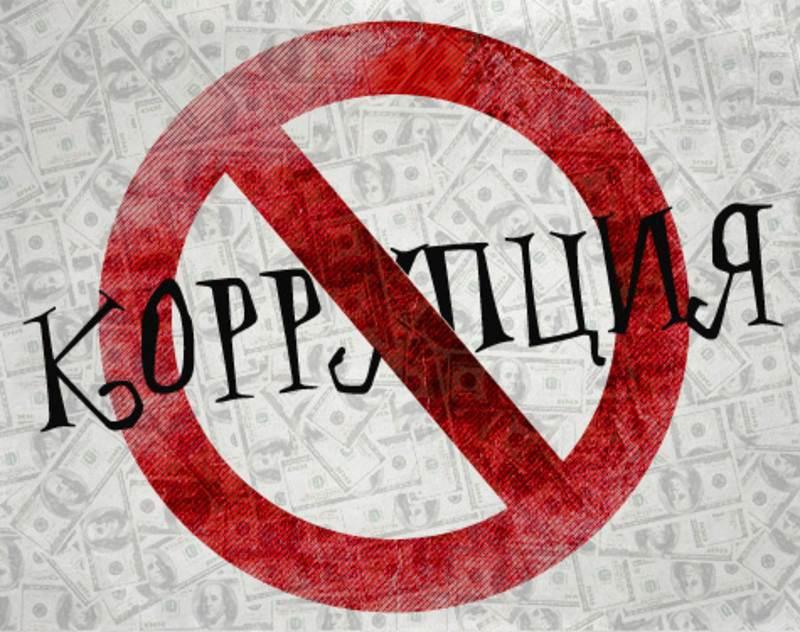Компетентность и эффективность законов о противодействии коррупции