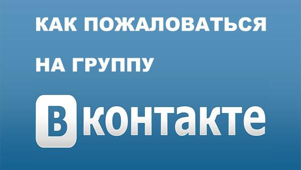 Как подать жалобу на группу ВКонтакте, если права участника нарушены?